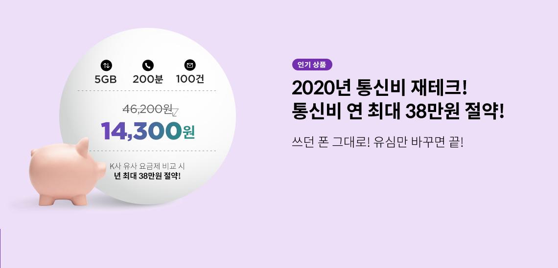 5GB+200분