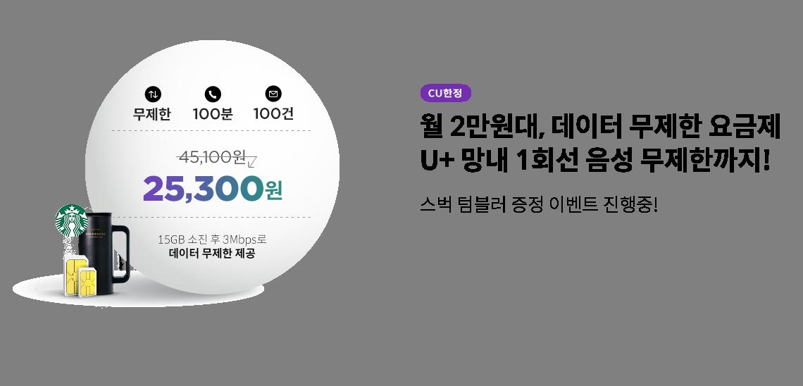 15GB+100분